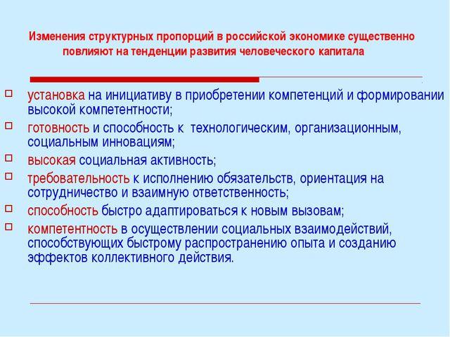 Изменения структурных пропорций в российской экономике существенно повлияют н...