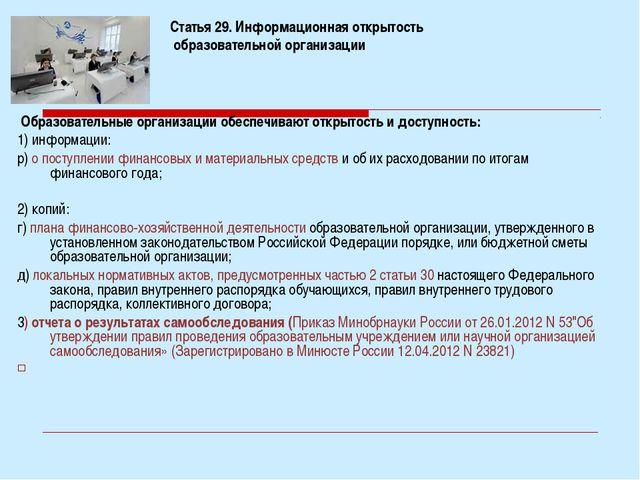 Статья 29. Информационная открытость образовательной организации Образователь...