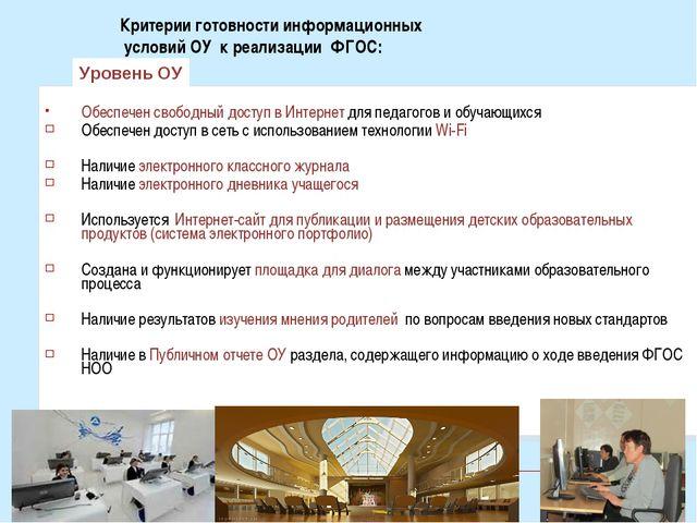 Критерии готовности информационных условий ОУ к реализации ФГОС: Обеспечен св...