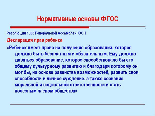 Нормативные основы ФГОС Резолюция 1386 Генеральной Ассамблеи ООН Декларация...