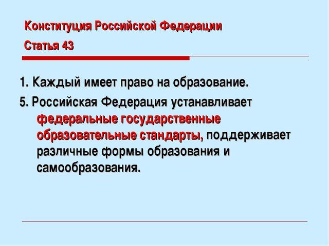 Конституция Российской Федерации Статья 43 1. Каждый имеет право на образован...