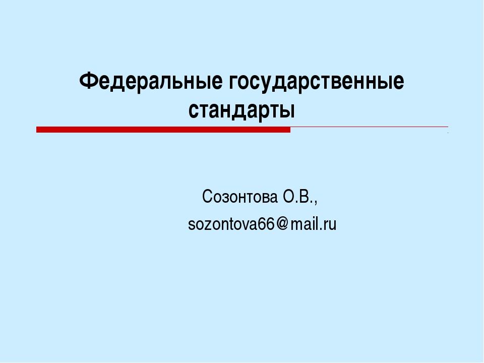 Федеральные государственные стандарты Созонтова О.В., sozontova66@mail.ru