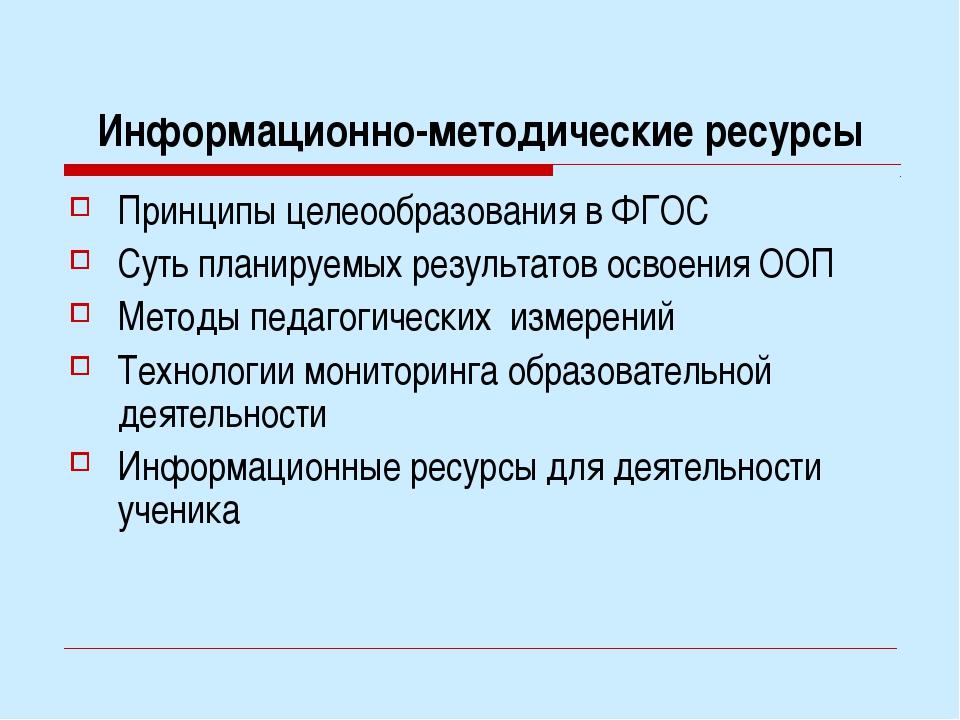 Информационно-методические ресурсы Принципы целеообразования в ФГОС Суть план...