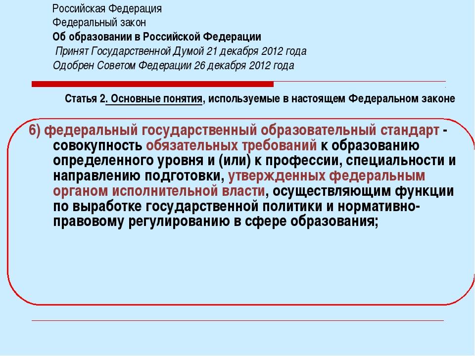 Российская Федерация Федеральный закон Об образовании в Российской Федерации...
