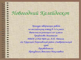 Новогодний Калейдоскоп Конкурс творческих работ по английскому языку в 3-4 кл