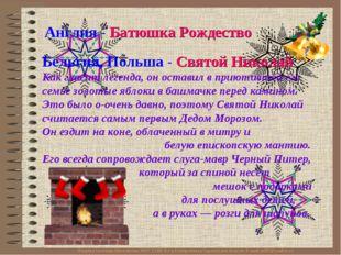 Англия - Батюшка Рождество Бельгия, Польша - Святой Николай Как гласит легенд
