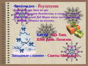 Финляндия - Йоулупукки Такое имя ему дано не зря: «Йоулу» означает Рождество,