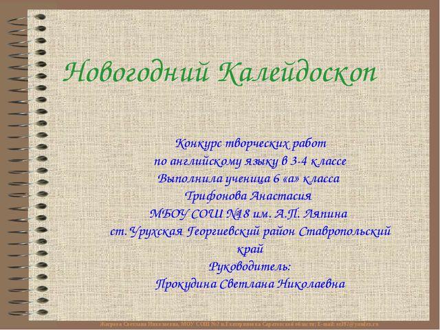 Новогодний Калейдоскоп Конкурс творческих работ по английскому языку в 3-4 кл...