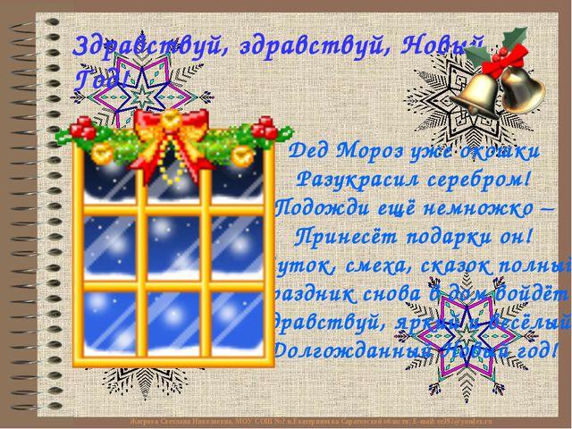 Здравствуй, здравствуй, Новый Год! Дед Мороз уже окошки Разукрасил серебром!...