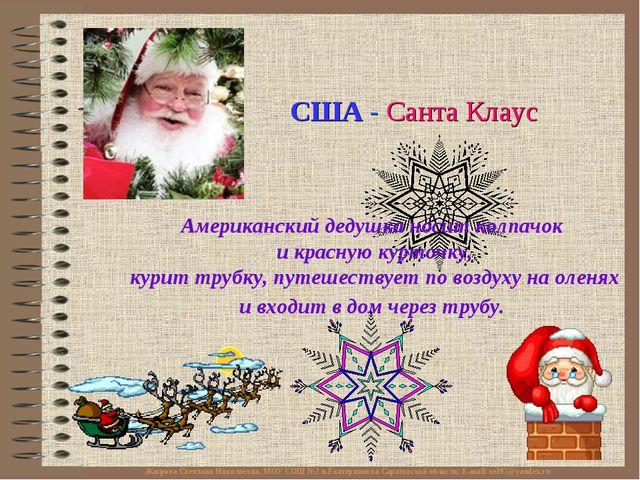 США - Санта Клаус Американский дедушка носит колпачок и красную курточку, ку...