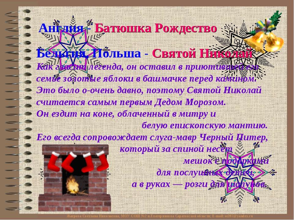 Англия - Батюшка Рождество Бельгия, Польша - Святой Николай Как гласит легенд...