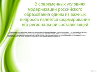 В современных условиях модернизации российского образования одним из важных
