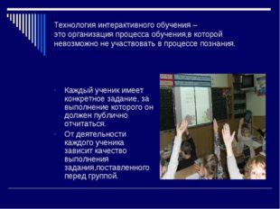 Технология интерактивного обучения – это организация процесса обучения,в кото