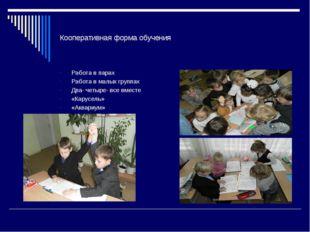 Кооперативная форма обучения Работа в парах Работа в малых группах Два- четыр