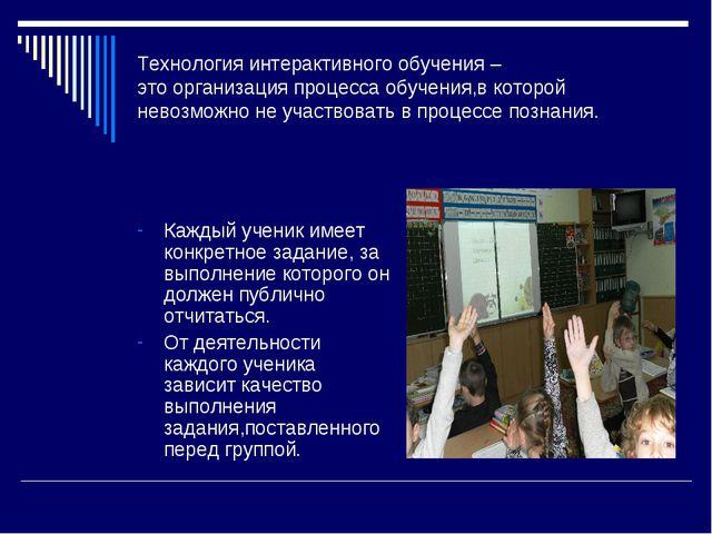 Технология интерактивного обучения – это организация процесса обучения,в кото...