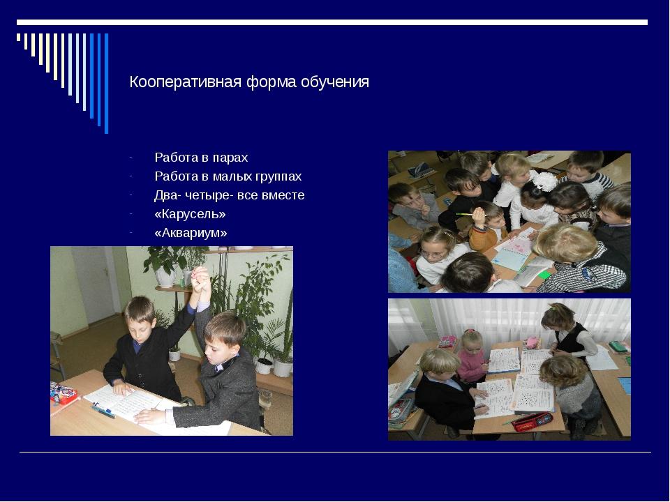 Кооперативная форма обучения Работа в парах Работа в малых группах Два- четыр...