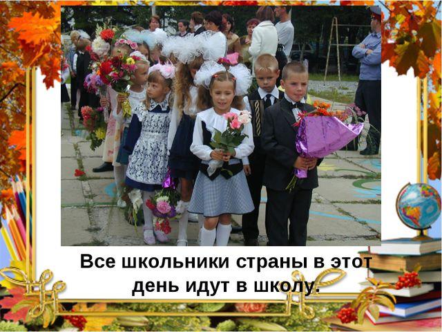 Все школьники страны в этот день идут в школу.