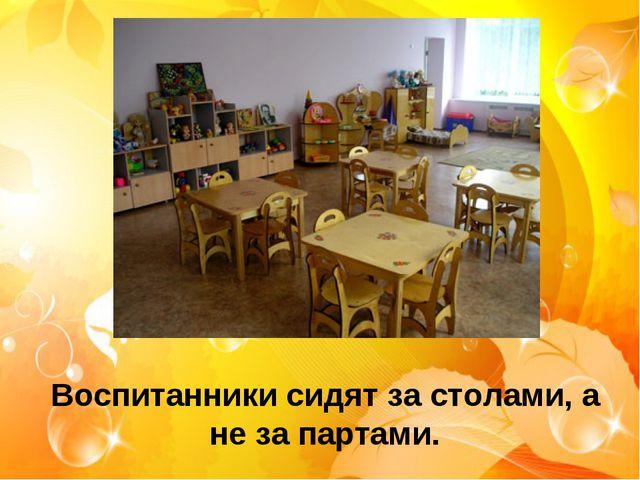 Воспитанники сидят за столами, а не за партами.