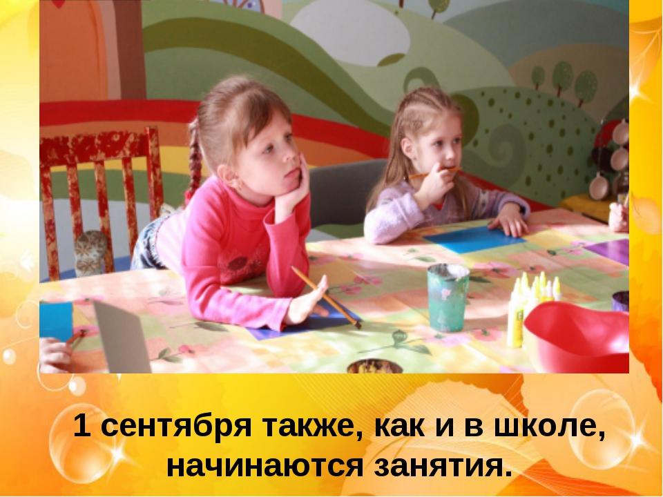 1 сентября также, как и в школе, начинаются занятия.