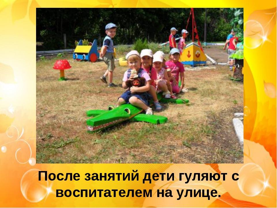 После занятий дети гуляют с воспитателем на улице.