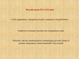 Русская кухня XX и XXI века Хлеб, вермишель, макароны входят в широкое употре