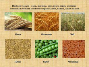 Изобилие злаков – рожь, пшеница, овес, просо, горох, чечевица – позволяли гот