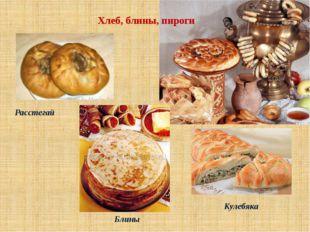 Хлеб, блины, пироги Расстегай Блины Кулебяка