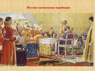 Русские застольные традиции