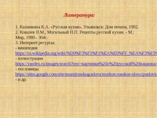 Литература: 1. Калинкина К.А. «Русская кухня», Ульяновск: Дом печати, 1992. 2