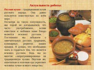 Русская кухня – традиционная кухня русского народа. Она давно пользуется изве
