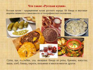 Что такое «Русская кухня» Русская кухня– традиционная кухня русского народа.
