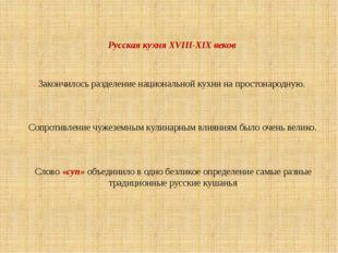 Русская кухня XVIII-XIX веков Закончилось разделение национальной кухни на пр