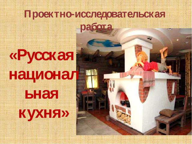 Проектно-исследовательская работа «Русская национальная кухня»