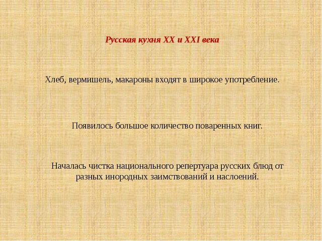 Русская кухня XX и XXI века Хлеб, вермишель, макароны входят в широкое употре...