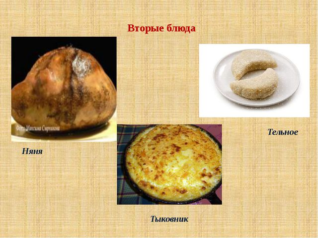 Вторые блюда Няня Тыковник Тельное