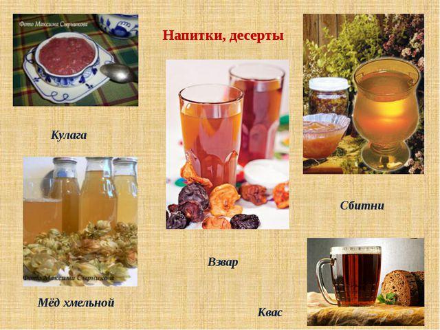 Напитки, десерты Взвар Мёд хмельной Сбитни Кулага Квас