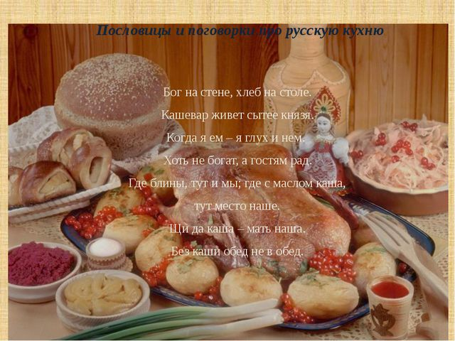 Пословицы и поговорки про русскую кухню Бог на стене, хлеб на столе. Кашевар...