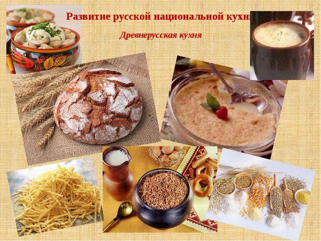 Развитие русской национальной кухни Древнерусская кухня