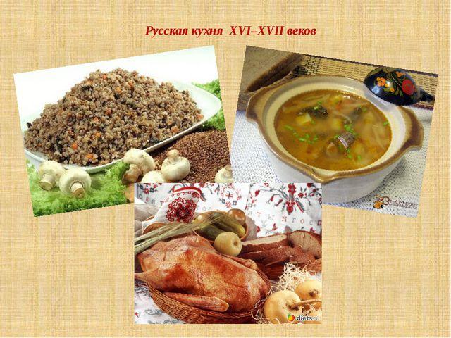 Русская кухня XVI–XVII веков