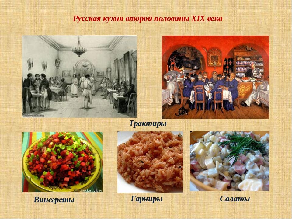 Русская кухня второй половины XIX века Трактиры Винегреты Гарниры Салаты