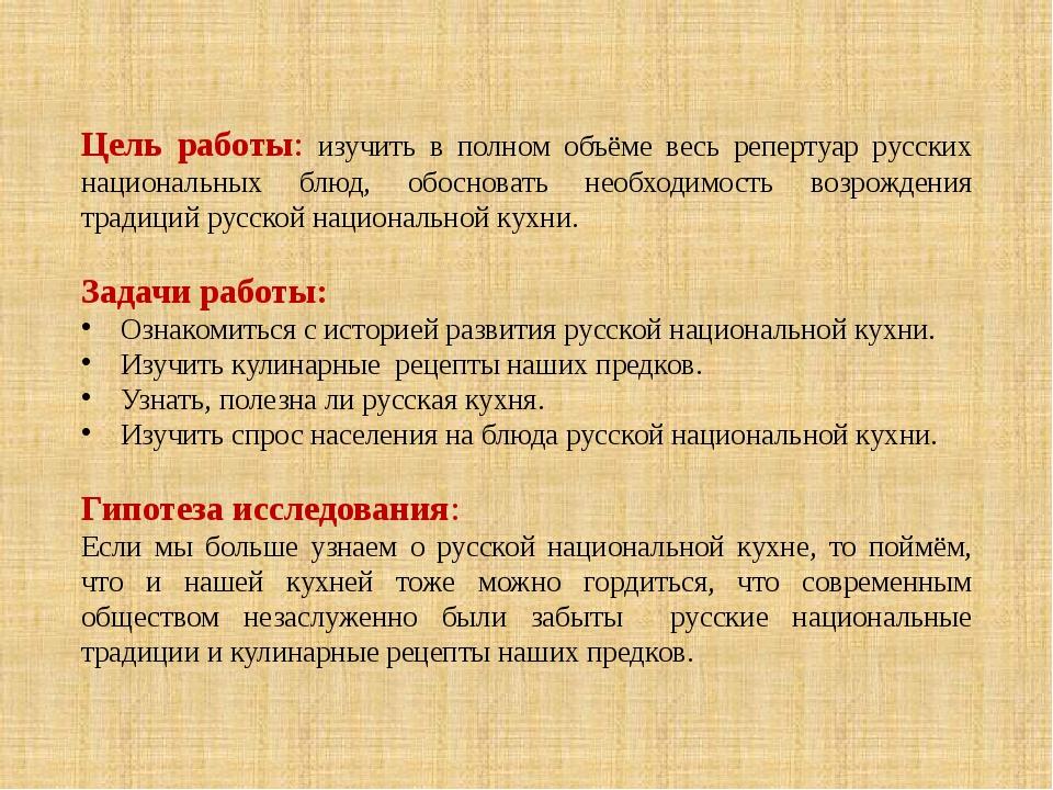 Цель работы: изучить в полном объёме весь репертуар русских национальных блюд...
