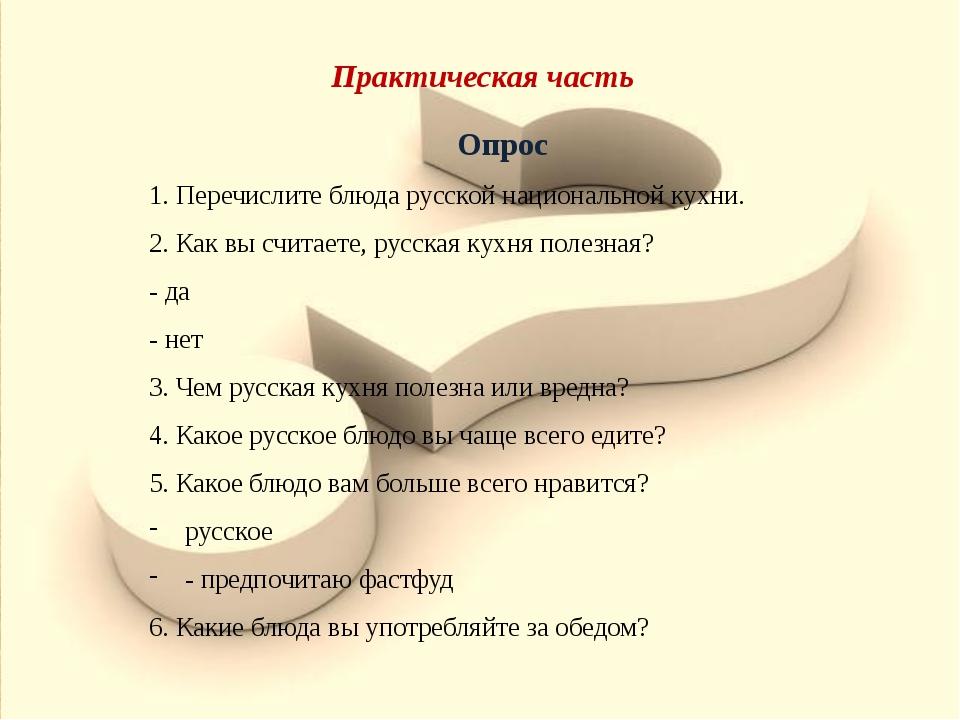 Практическая часть Опрос 1. Перечислите блюда русской национальной кухни. 2....