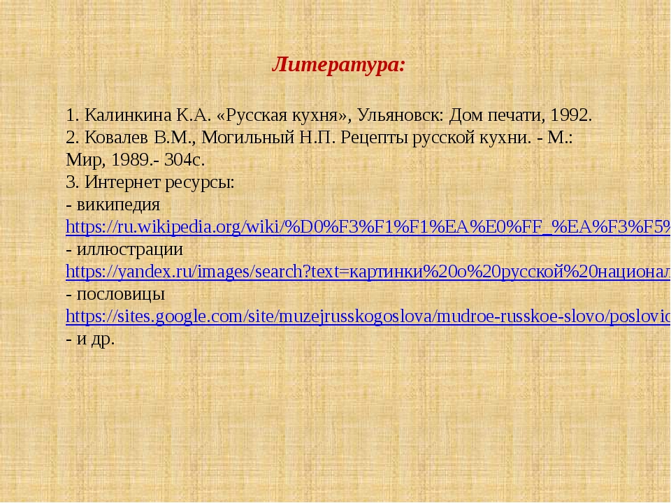 Литература: 1. Калинкина К.А. «Русская кухня», Ульяновск: Дом печати, 1992. 2...