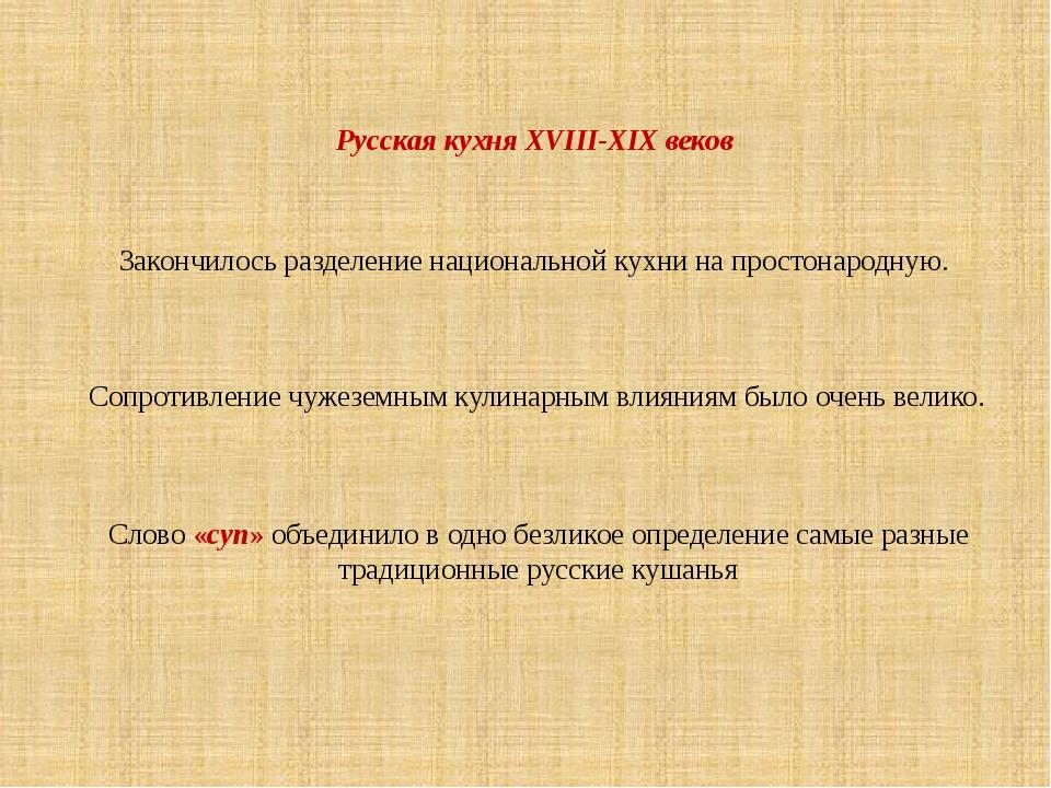 Русская кухня XVIII-XIX веков Закончилось разделение национальной кухни на пр...