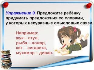 Упражнение 9. Предложите ребёнку придумать предложения со словами, у которых