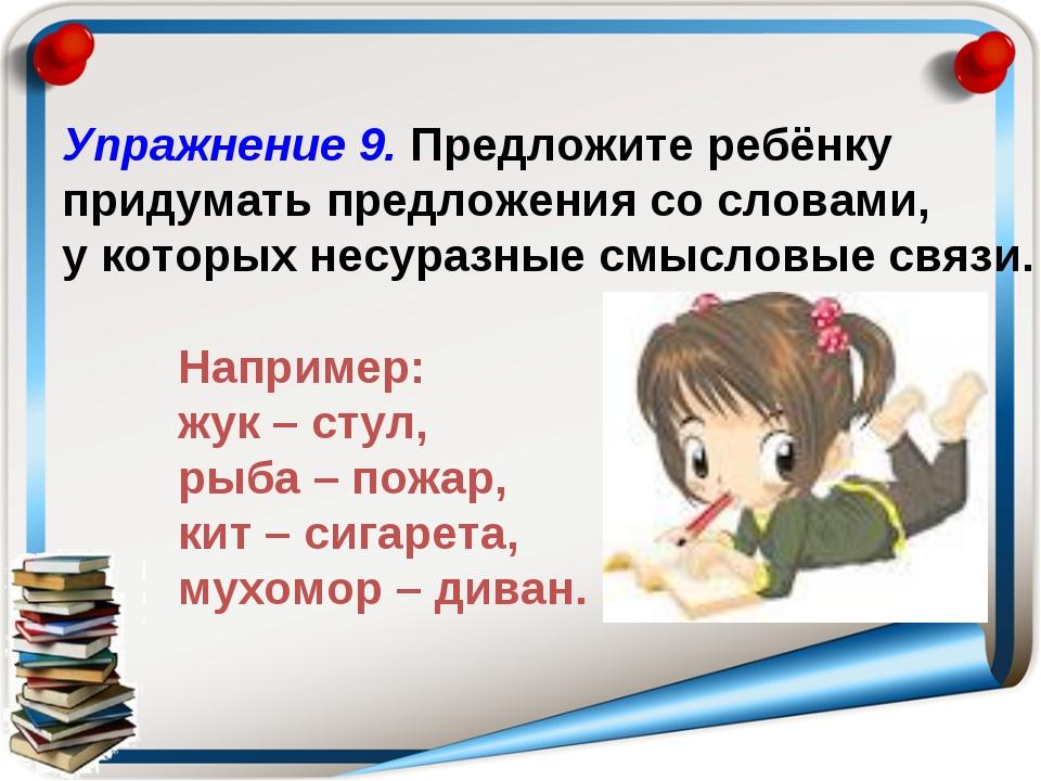 Упражнение 9. Предложите ребёнку придумать предложения со словами, у которых...