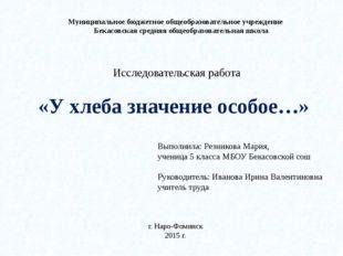 Муниципальное бюджетное общеобразовательное учреждение Бекасовская средняя об