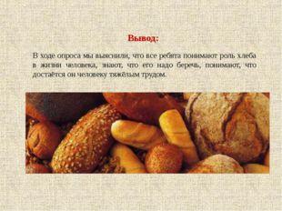 Вывод: В ходе опроса мы выяснили, что все ребята понимают роль хлеба в жизни