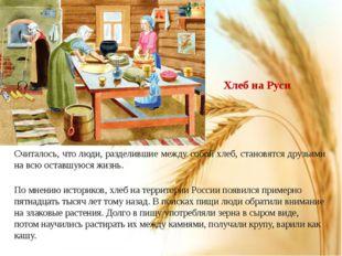 Хлеб наРуси Считалось, что люди, разделившие между собой хлеб, становятся др