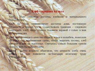Хлеб – предмет культа Хлеб – был символом достатка, изобилия и материального